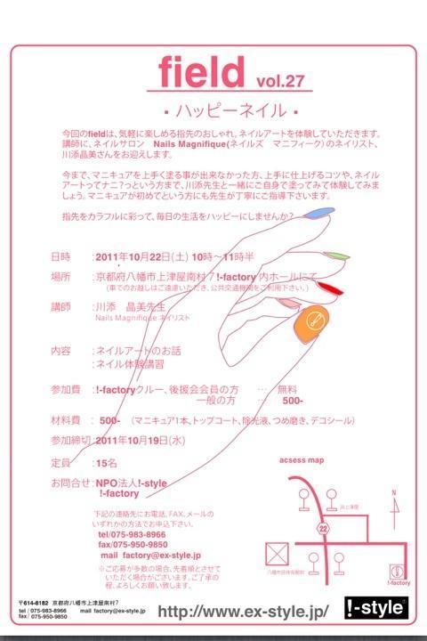 ◆京都◆Nails Magnifique ~ビッケのブログ~